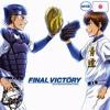 [M4E]Final Victory-Seido High School Baseball Club(Ace Of The Diamond ED6)[ Acapella /بدون موسيقى ]