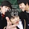 BTS(방탄소년단) - Graduation Song [Jimin, J-Hope, Jungkook Pre-Debut]