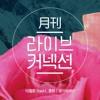 151014 Jonghyun - 엘리베이터 (Elevator)- Monthly Live Connection