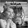 Alisa Kozhikina — The Blue Scarf