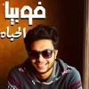- Crow Ashour Official Music - فـــوبـيا الحـــياه.mp3