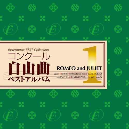 FMCD-0001コンクール自由曲ベストアルバム1「ロメオとジュリエット」
