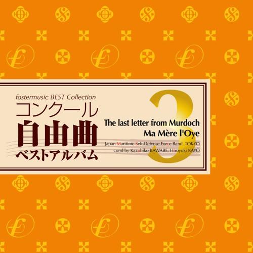 FMCD-0003コンクール自由曲ベストアルバム3「マードックからの最後の手紙/マ・メール・ロワ」
