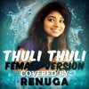 Thuli Thuli Mazhaaiyaai By Renu (Female Version)