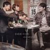 행복한 사람 - 조동희 (Happy Person - Jo Dong Hee) (Signal OST) Cover By Aulinatokki