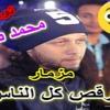 Download مزمار _  رقص كل الناس _  توزيع محمد صابر _  2016 Mp3