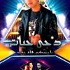 Feruza Jumaniyozova - Yalla Habibi ( DJ HAYAT Remix )