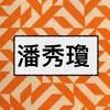 Chinese Trap (byFausseNotePROD)