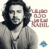 Download Nabil - Mafish Haga Testahel | نبيل - مافيش حاجة تستاهل Mp3