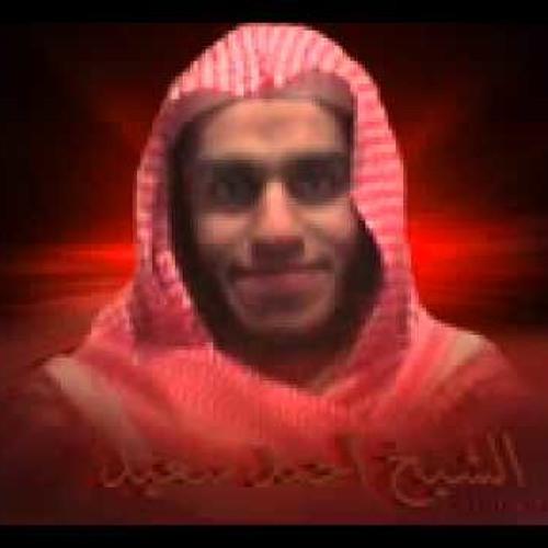 المصحف المرتل - للقارئ أحمد سعيد العمراني - 014 - Ibrahim