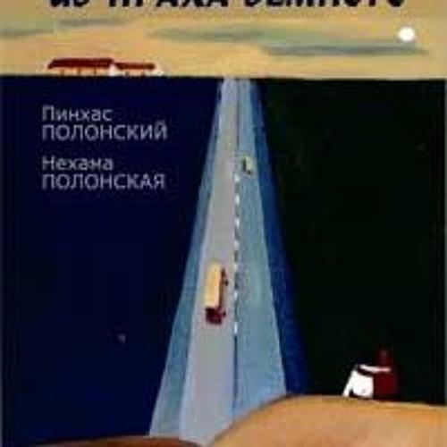 "Книга ""Из праха земного"", П. и Н. Полонские"
