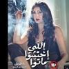 Download اغنية جنات ( احنا الحياة ) من فيلم إللي إختشوا ماتوا 2016 Mp3