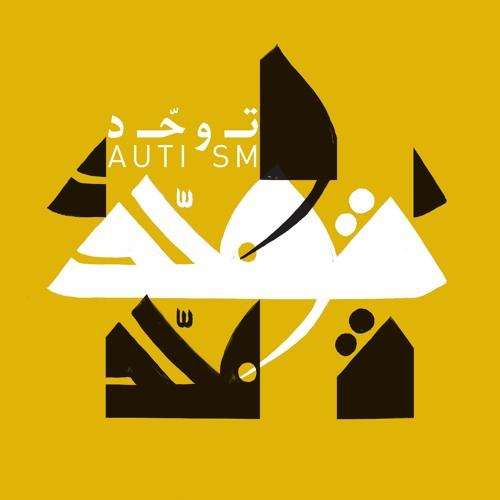 "Asil Ensemble: from ""Tawahhud"" (Autism), by Mustafa Said مجموعة أصيل: من «توحُّد»، تأليف مصطفى سعيد"