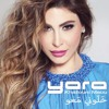 Yara In Studio 2016 - Khallouni Maou - يارا خلوني معو ( Audio Only ) + Lyrics Soon!!!