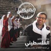 47 Soulريميكس  الحلقة الثالثة  يا ظريف الطول  حمزة نمرة
