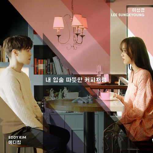 K2NBlog ♥ K Pop 29th Eddy Kim , Lee Sung Kyung 내 입술 따뜻한 커피처럼 (My Lips Like Warm Coffee) soundcloudhot