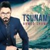 Ahmed Chawki - Tsunami أحمد شوقي تسونامي