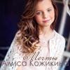 Alisa Kozhikina — Dreams
