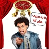 Download تتر مسرح  مصر Mp3