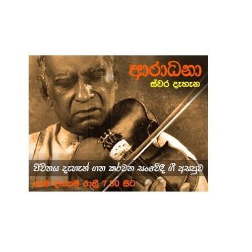 Aradhana Programme