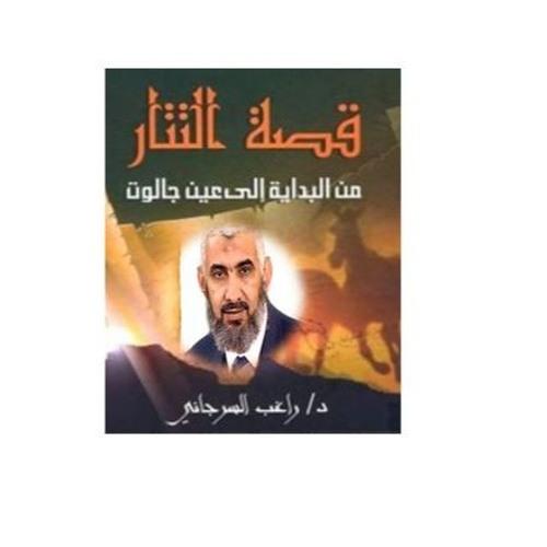 06- سقوط سوريا