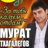 Murat Thagalegov - I'll Pay Ransom For Your Love - Мурат Тхагалегов -  За тебя калым отдам