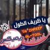 Remix With Hamza Namira - Ya Zareef Al Tool ||  يا زريف الطول - حمزه نمرة
