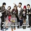 Download أغنية مسلسل حلم الشباب Mp3
