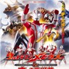 Ultraman Mebius And Ultra Brothers - Theme Song