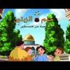 Download ازرعوني في بلادي | فيلم حلم الزيتون Mp3