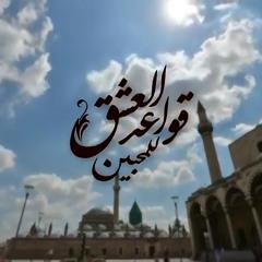 قواعد العشق للمحبين - الحلقة 02 - هل الحب حلال أم حرام - #محمد_عوض_المنقوش