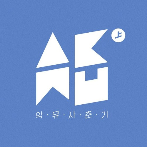 L2Share♫33 AKMU (악동뮤지션) 사람들이 움직이는 게 (HOW PEOPLE MOVE) soundcloudhot