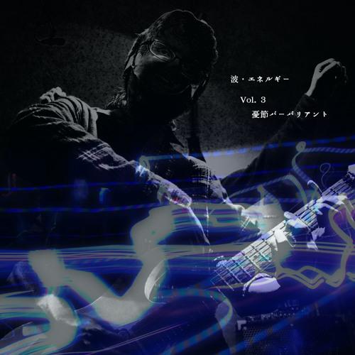 波・エネルギー Vol. 3 憂節バーバリアント XFD
