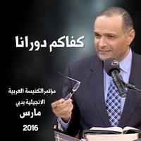 كفاكم دورانا - د. ماهر صموئيل - مؤتمر الكنيسة العربية الانجيلية بدبي