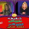 شفيقه - جاى بيشكى - توزيع النسر محمد صابر