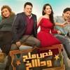 Download مهرجان فص ملح وداخ Mp3