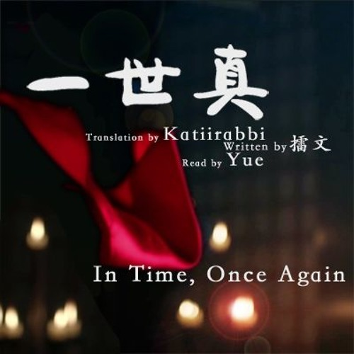In Time Once Again C09
