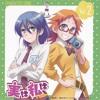 Jitsu Wa Watashi Wa Character Song Vol 2  地球潜伏作戦+α