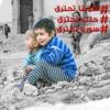 سوريا تحترق