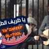 Remix With Hamza Namira Ya Zareef Al - Tool - Palestinian Dabke يا ظريف الطول - حمزة نمرة
