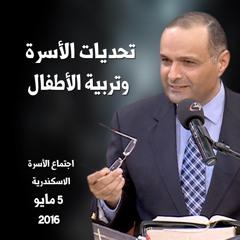 تحديات الأسرة وتربية الأطفال - د. ماهر صموئيل