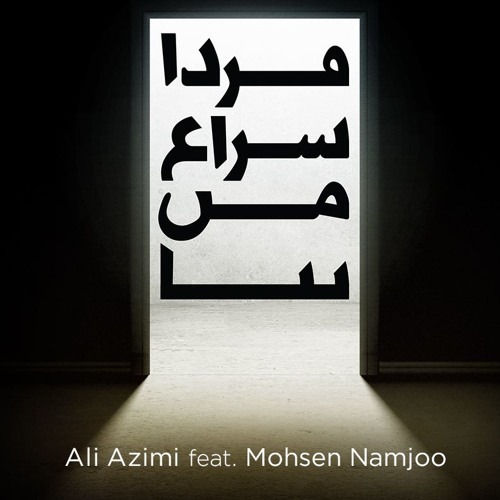 Farda Soraghe man Bia - Ali Azimi Ft. Mohsen Namjoo