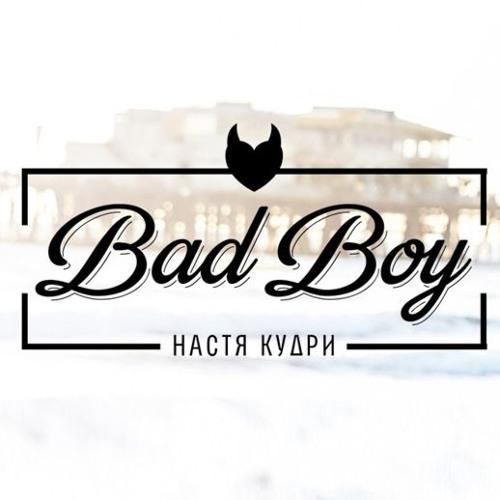 НАСТЯ КУДРИ BAD BOY MP3 СКАЧАТЬ БЕСПЛАТНО