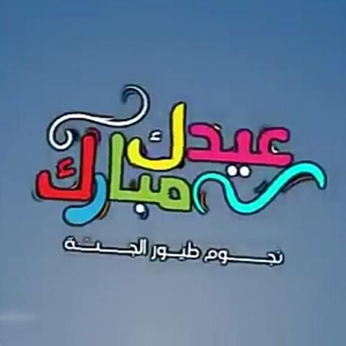 عيدك مبارك نجوم طيور الجنة 2013 By Khawla