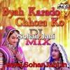 Ram Ratan Dhan Payo DJ Remo PRG Music Rajasthani New Song Byah Kara De Mara Chora Ko 2016 Sohan Jani