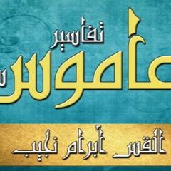 تفسير سفر عاموس - ج1 - د مجدي نجيب