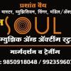 Listen Played Harmonium Salam E Ishk Hindi song