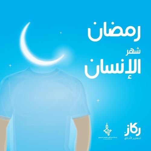 ركاز لتعزيز الأخلاق - رمضان شهر الإنسان - عبدالله الجارالله