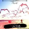 Omar khaled-7ba aml-حبه أمل