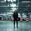 Капкан - Мот (Nami Cover)